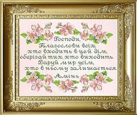 Набір для вишивання бісером Молитва дому. КРВ-054ч