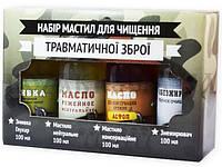 Набор масел для травматического оружия Глухарь (смывка, нейтральное, консервация, обезжириватель)