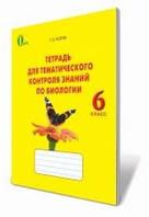 Тетрадь для тематического контроля знаний по биологии, 6 кл. Котик Т.С.