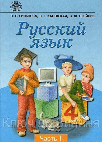 66 2 часть русский язык