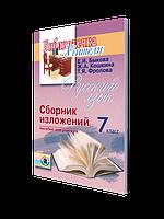 Русский язык 7 кл. Сборник изложений. Пособие для учителя. Бикова К.І., Кошкіна Ж.О., Фролова Т.Я.