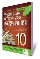 Українська література, 10 кл. Хрестоматія (академічний та профільний рівні) Черсунова Н.І.
