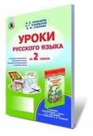 Уроки русского языка во 2 классе.