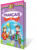 Французька мова, 1 кл.