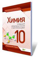 Химия, 10 кл. Тетрадь для лабораторных опытов и практических работ. Автори: Гога С. Т.
