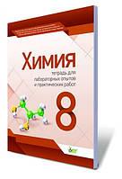 Химия, 8 кл. Тетрадь для лабораторных опытов и практических работ. Гордієнко В.І.