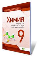 Химия, 9 кл. Тетрадь для лабораторных опытов и практических работ. Гога С. Т.
