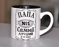 """Чашка маленькая черная серединка """"Папа №1 Самый лучший в мире"""""""