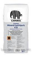 Минеральная фасадная штукатурка Capatect Mineral Leichtputz 2 MM (Капатект Минерал Лейцпутз)