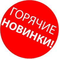 Новинки 13.11.18