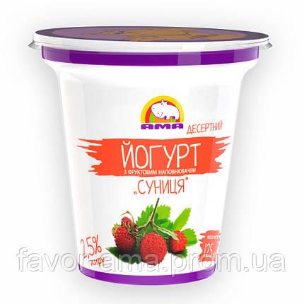 Йогурт десертный АМА земляника 2,5%, фото 2