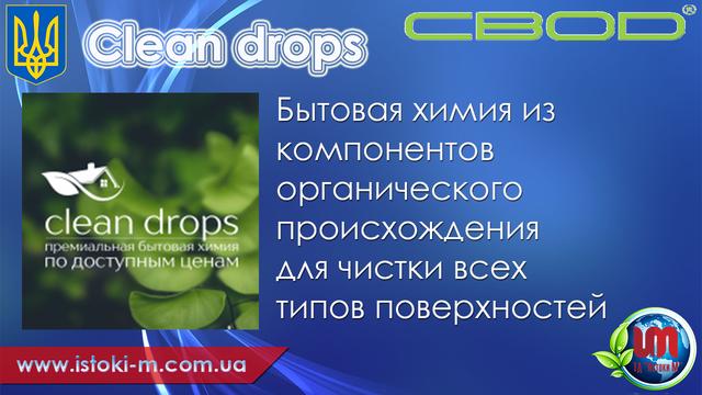 clean drops купить_бытовая химия из компонентов органического происхождения купить
