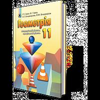 Геометрія, 11 клас. Бевз Г.П. и др.
