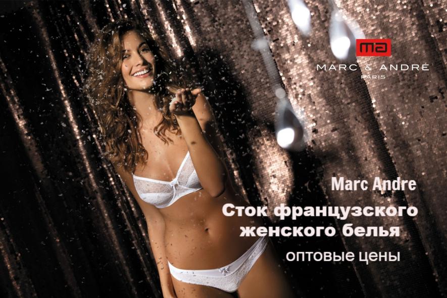 Сток французского женского белья. Оптовые цены на белье Marc Andre. Стоковый лот женского белья