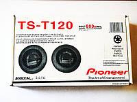 Pioneer TS-T120 твитеры (пищалки) 35W--800W