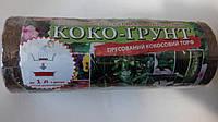 Кокосовый грунт (диски кокосовые ) 10шт