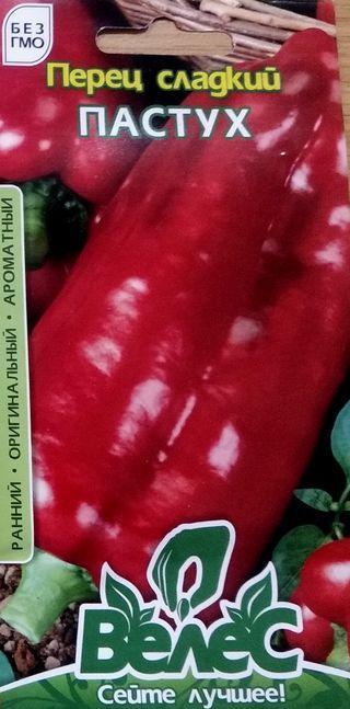 Семена перца сладкого Пастух  0,3г ТМ ВЕЛЕС