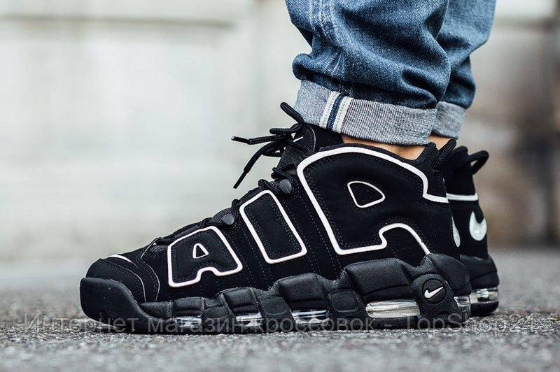 Баскетбольные кроссовки Nike Air More Uptempo (реплика А+++ )