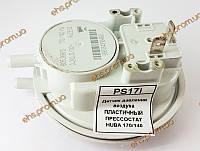 Датчик давления воздуха ПЛАСТИЧНЫЙ ПРЕССОСТАТ HUBA 170/140