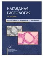 Гарстукова Л.Г.  Наглядная гистология 2-е издание