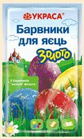 """Набор красителей для яиц """"Золото"""" (2015)"""