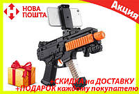 Автомат виртуальной реальности AR Game Gun, игрушечный автомат, фото 1