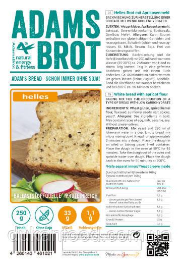 Низко углеводная смесь для хлеба, СВЕТЛЫЙ ХЛЕБ