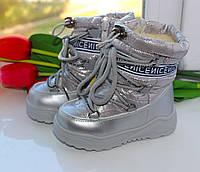 Детские зимние сапожки- дутики  для девочек