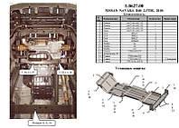 Защита на двигатель, КПП, радиатор, раздатка, редуктор для Nissan Navara 4 (2010-) Mодификация: 2.5TDI Кольчуга 1.0627.00 Покрытие: Полимерная краска
