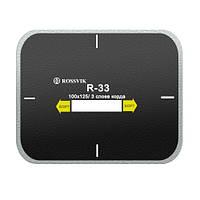 Пластырь радиальный R-33 (100х125мм) Россвик