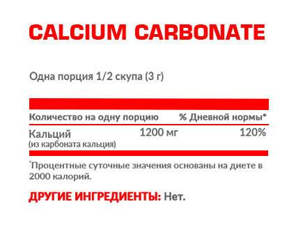 NOSOROG Nutrition Calcium Carbonate 200 g, фото 2