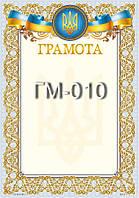 Грамота ГМ-010, 30*20см, цена за 1шт