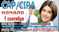 """САP/СIPA-""""Управленческий учет 1», «Финансовый учет 1», «Налоги и право»"""