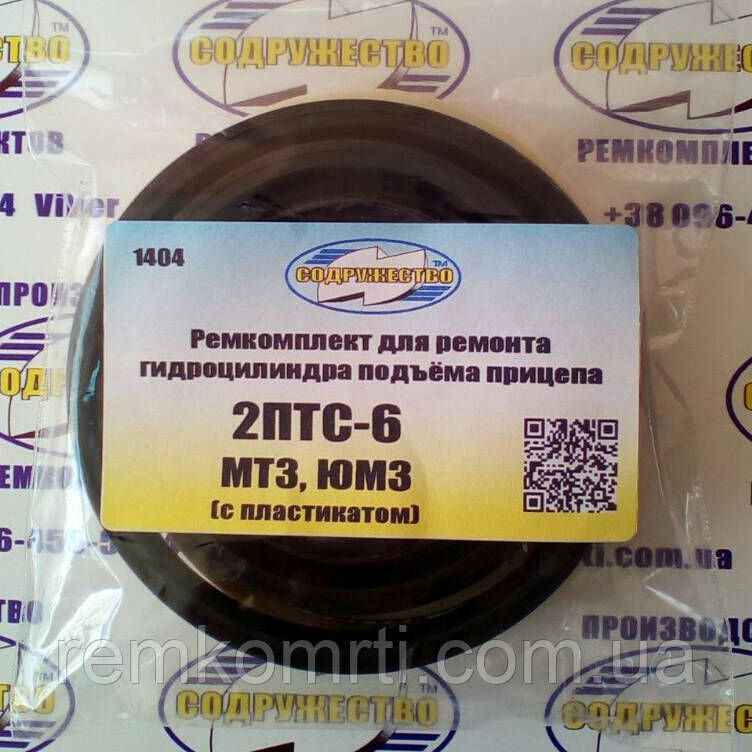 Ремкомплект гидроцилиндра подъёма прицепа 2ПТС-6 трактор МТЗ / ЮМЗ