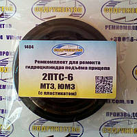 Ремкомплект гидроцилиндра подъёма прицепа 2ПТС-6 МТЗ, ЮМЗ