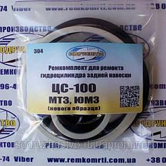 Ремкомплект гидроцилиндра ЦС-100 (нового образца) задней навески (ГЦ 100*40) трактор МТЗ / ЮМЗ