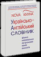 АНГЛІЙСЬКО-УКРАЇНСЬКО-АНГЛІЙСЬКИЙ СЛОВНИК НАУКОВОЇ МОВИ (ФІЗИКА ТА СПОРІДНЕНІ НАУКИ) Частина II – українсько-а