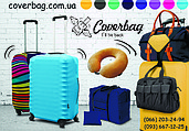 Coverbag.ua
