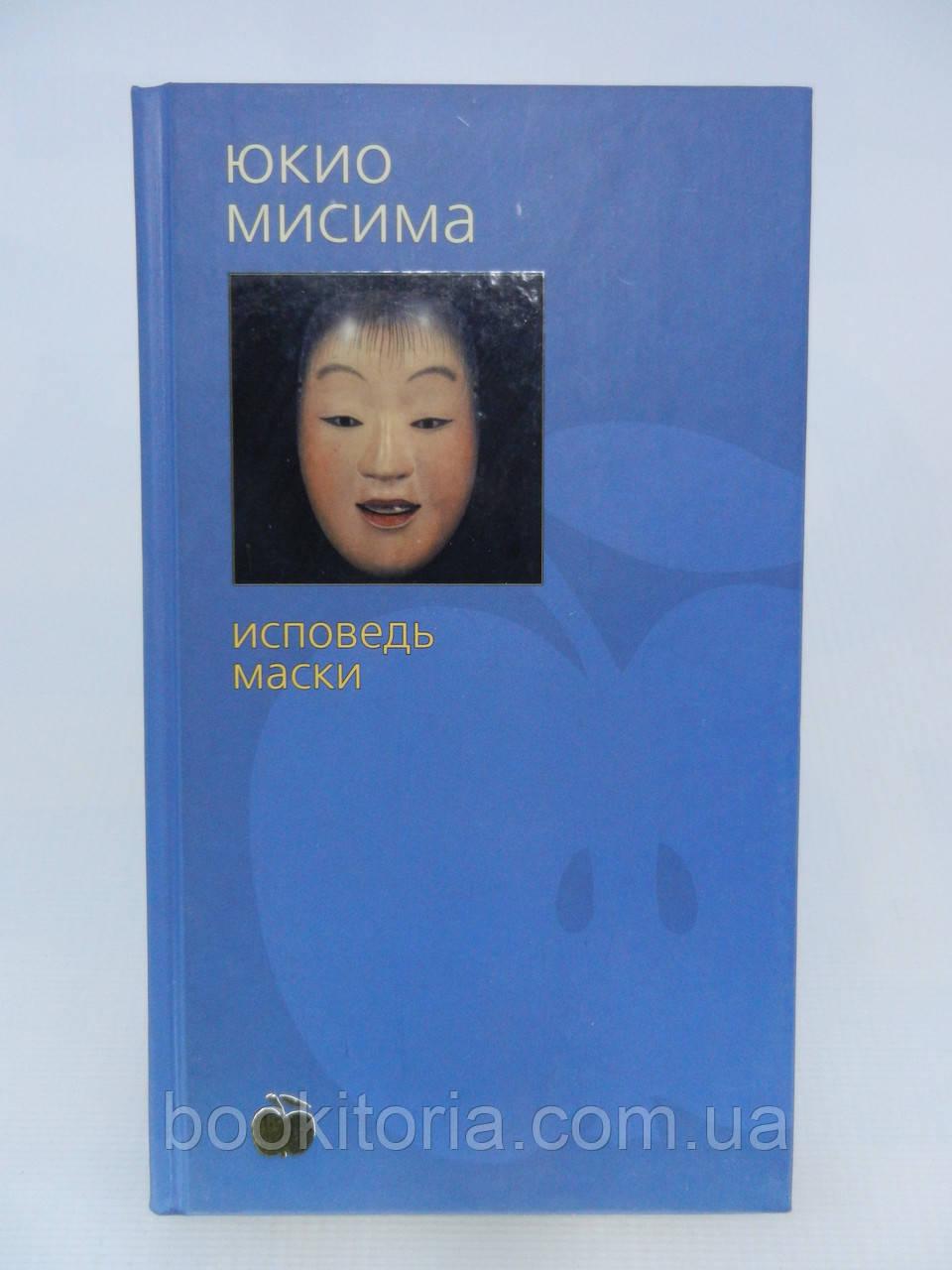 Мисима Ю. Исповедь маски (б/у).