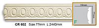 Молдинг з поліуретану CR 602 (2.44 м)*