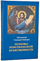 Основы христианской нравственности (Г.Нефедов)