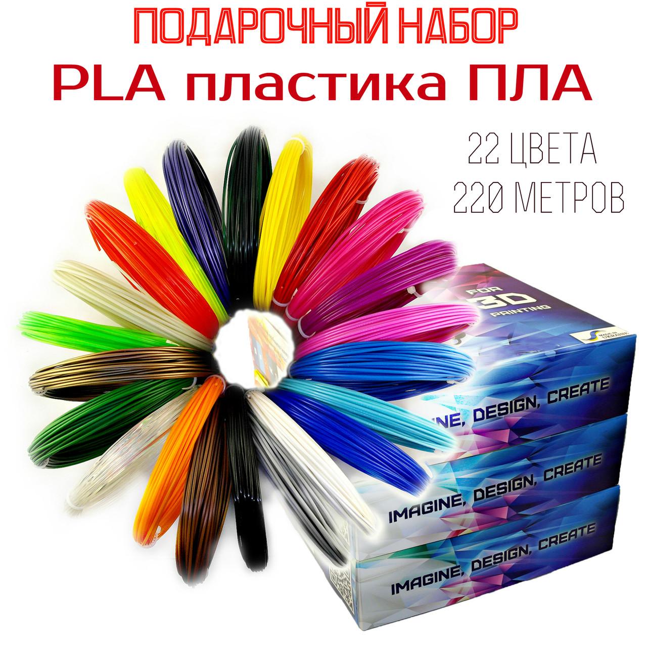 """Подарунковий набір ПЛА PLA пластику для 3D ручки 22 кольору 220 метрів """"Leonardo da Vinci"""""""