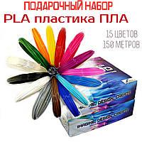 """Подарочный набор ПЛА PLA пластика для 3D ручки 15 цветов 150 метров, """"Picasso"""""""