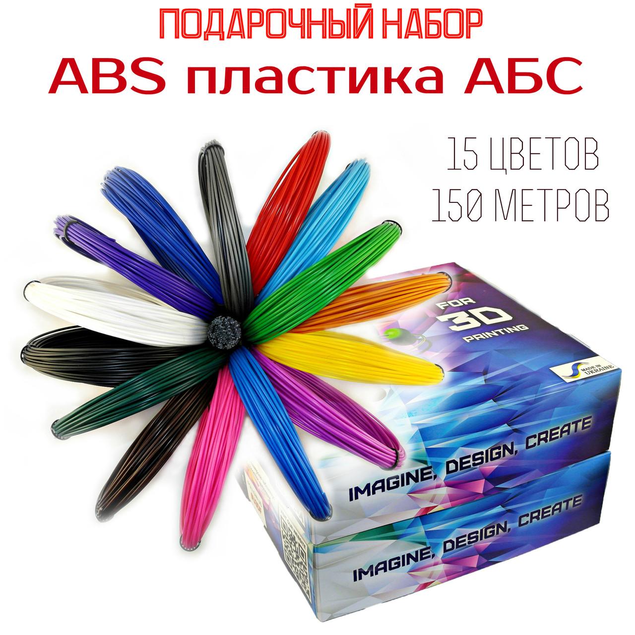 """Подарочный набор АБС ABS пластика для 3D ручки 15 цветов 150 метров, """"Исследователь"""""""