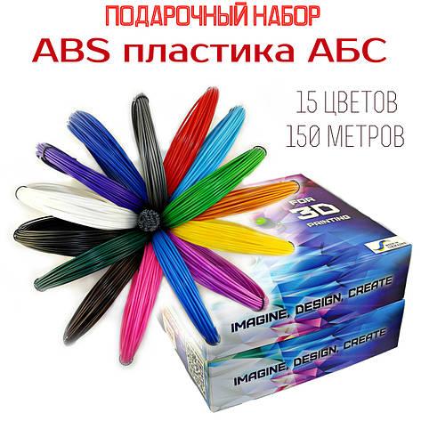 """Подарочный набор АБС ABS пластика для 3D ручки 15 цветов 150 метров, """"Исследователь"""", фото 2"""