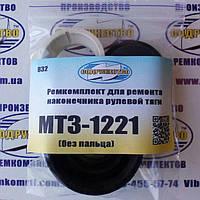 Ремкомплект наконечника (шарнира) рулевой тяги МТЗ-1221 (без пальца)