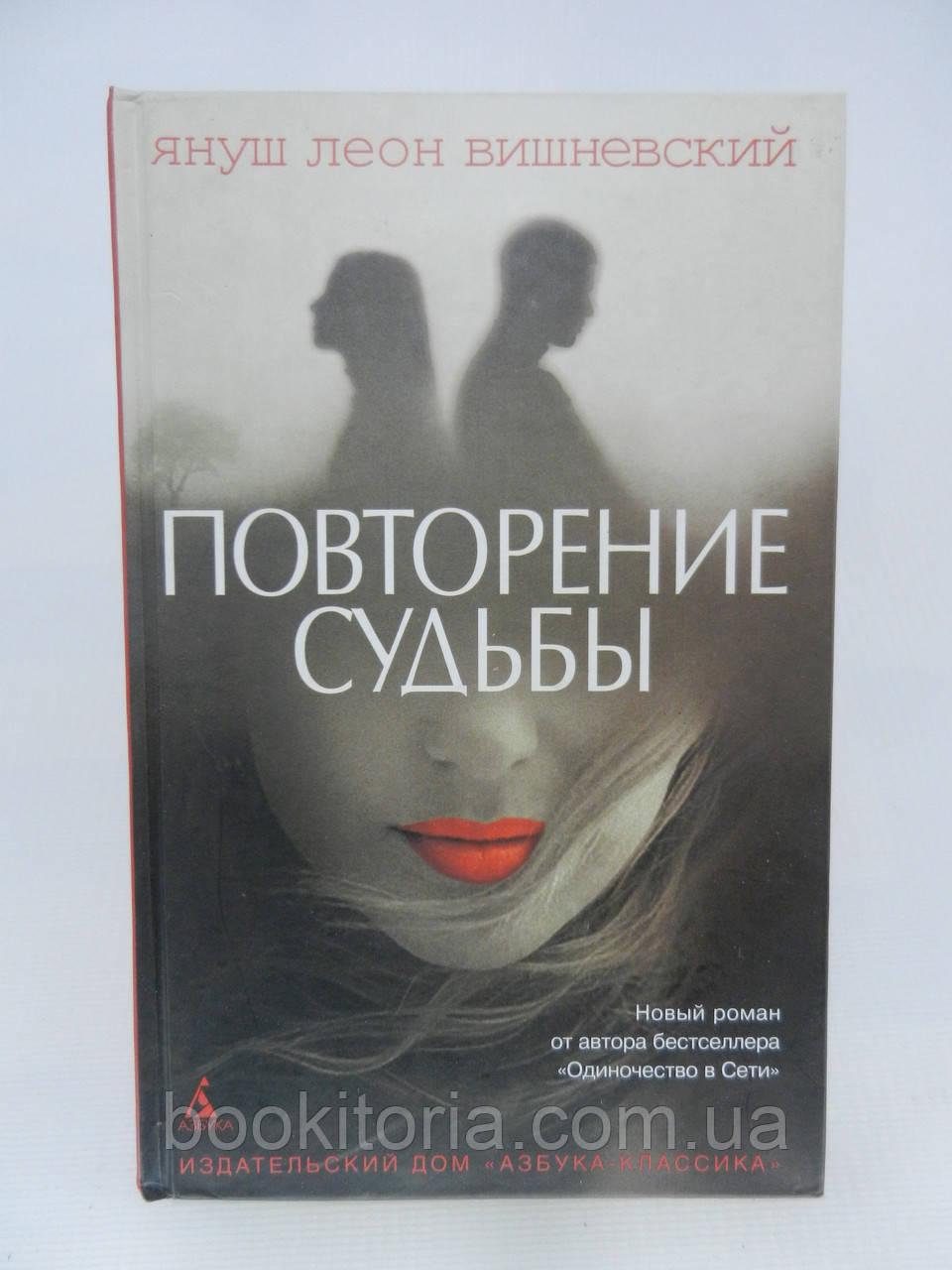 Вишневский Я.Л. Повторение судьбы (б/у).