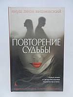 Вишневский Я.Л. Повторение судьбы (б/у)., фото 1
