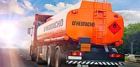 Международные перевозки опасных и легковоспламеняющихся грузов