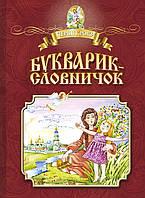 Букварик-словничок. Навчальне видання
